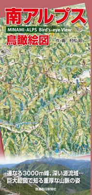 南アルプス鳥瞰絵図