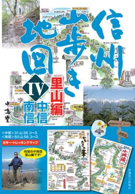 信州山歩き地図IV 里山編〈中信・南信〉