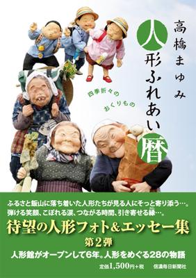 高橋まゆみ 人形ふれあい暦