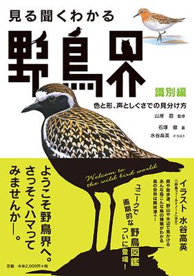 見る聞くわかる 野鳥界 識別編―色と形、声としぐさでの見分け方