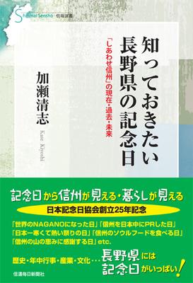 知っておきたい長野県の記念日 「しあわせ信州」の現在・過去・未来