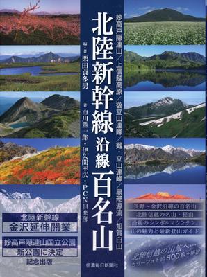 北陸新幹線沿線百名山