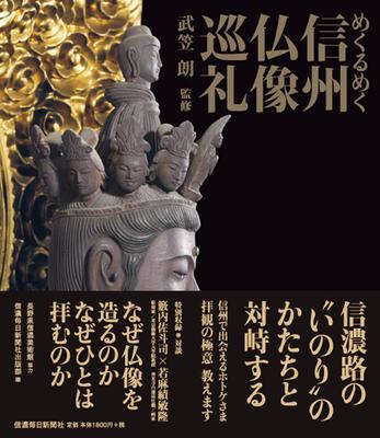 めくるめく信州仏像巡礼
