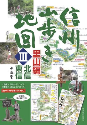 信州山歩き地図III 里山編〈北信・東信〉