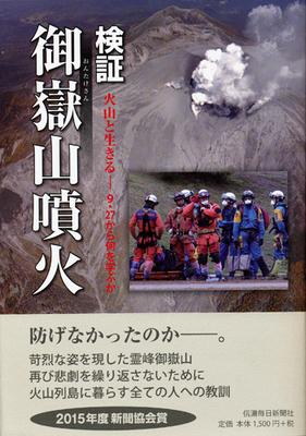 検証御嶽山噴火 火山と生きる―9.27から何を学ぶか