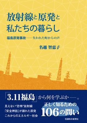 放射線と原発と私たちの暮らし 福島原発事故―失われた町からの声