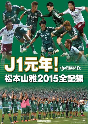 J1元年! 松本山雅2015全記録
