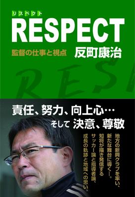 RESPECT《リスペクト》 監督の仕事と視点