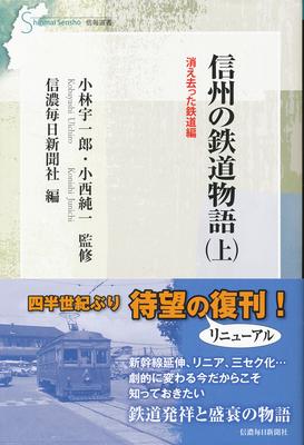 信州の鉄道物語〈上〉 消え去った鉄道編
