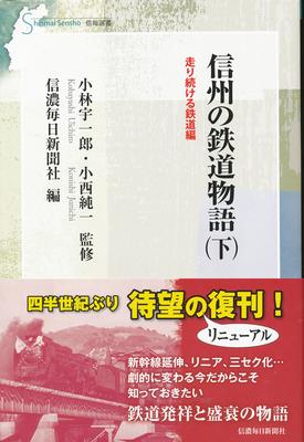 信州の鉄道物語〈下〉 走り続ける鉄道編