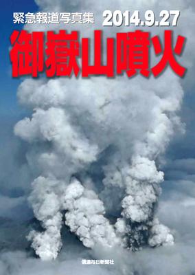 緊急報道写真集 2014.9.27御嶽山噴火