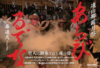 遠山郷霜月祭 あらびるでな