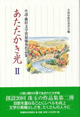 あたたかき光II 小諸・藤村文学賞最優秀作品集