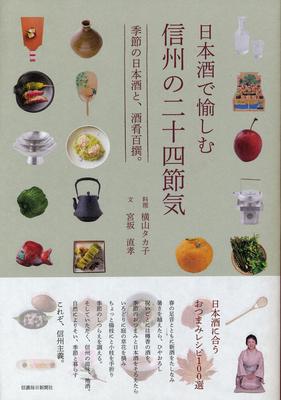 日本酒で愉しむ信州の二十四節気 季節の日本酒と、酒肴百撰。