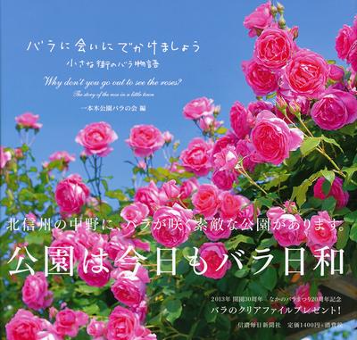 バラに会いにでかけましょう 小さな街のバラ物語