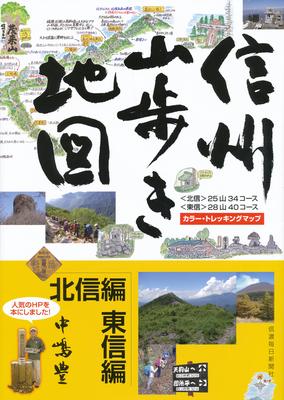信州山歩き地図I 北信編・東信編