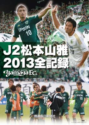 J2松本山雅2013全記録
