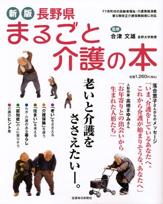 長野県まるごと介護の本〔新版〕