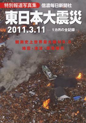 特別報道写真集「東日本大震災」 地震・津波・原発被災1ヵ月の全記録