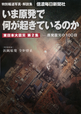 いま原発で何が起きているのか―原発震災の100日 特別報道写真・解説集「東日本大震災」第2集