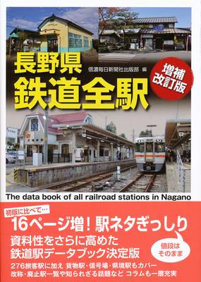 長野県鉄道全駅〔増補改訂版〕