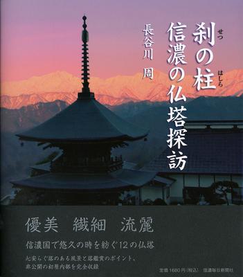 刹の柱 信濃の仏塔探訪