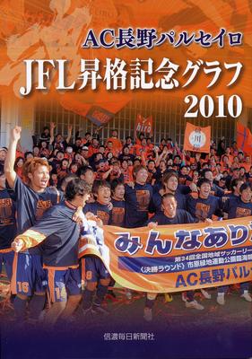 AC長野パルセイロ JFL昇格記念グラフ