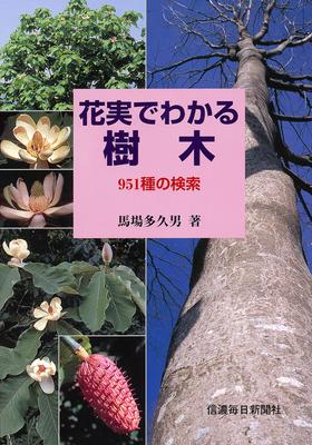 花実でわかる樹木 951種の検索
