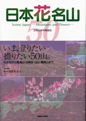 日本花名山