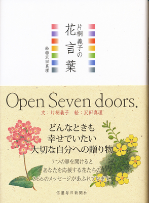 片桐義子の花言葉
