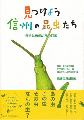 見つけよう信州の昆虫たち 身近な自然の昆虫図鑑