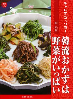 チャルモゴッソヨ!韓流おかずは野菜がいっぱい