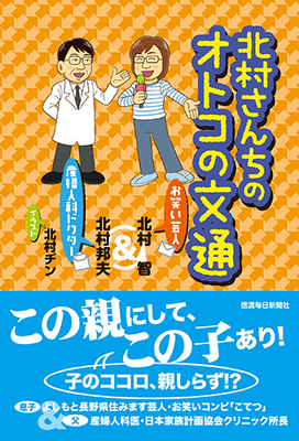 北村さんちのオトコの文通 お笑い芸人&産婦人科ドクター