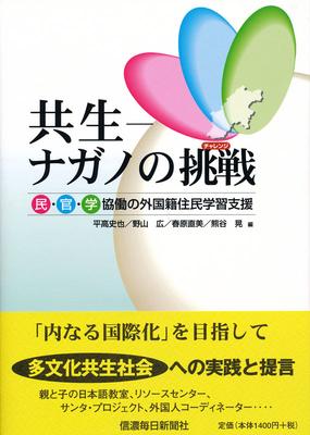 共生―ナガノの挑戦 民・官・学協働の外国籍住民学習支援