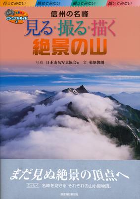 見る撮る描く絶景の山 信州の名峰