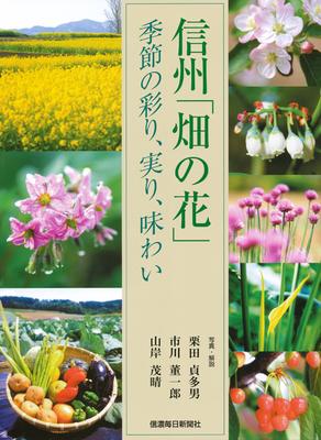 信州「畑の花」 季節の彩り、実り、味わい