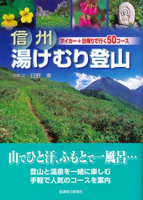 信州湯けむり登山 マイカー+日帰りで行く50コース