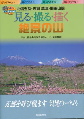 見る撮る描く絶景の山 北信五岳・志賀草津・関田山脈
