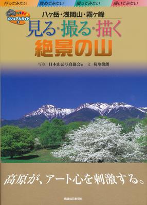 見る撮る描く絶景の山 八ヶ岳・浅間山・霧ヶ峰