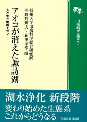 アオコが消えた諏訪湖 人と生き物のドラマ(山岳科学叢書3)