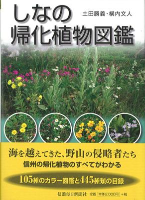 しなの帰化植物図鑑