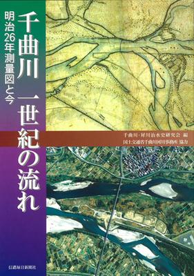 千曲川一世紀の流れ 明治26年測量図と今