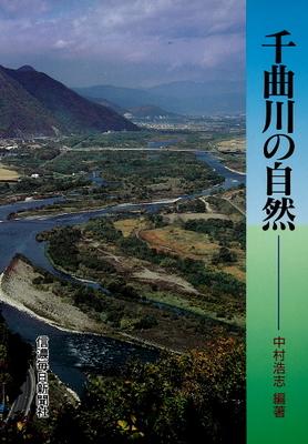 千曲川の自然