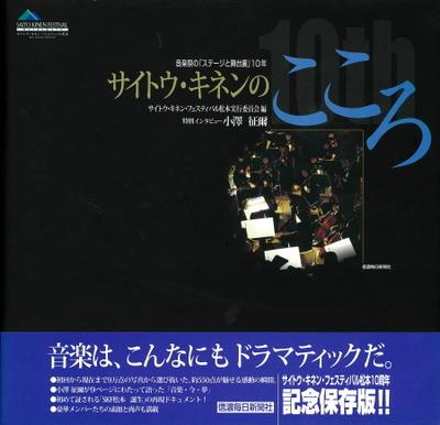 サイトウ・キネンのこころ 音楽祭の「ステージと舞台裏」10年