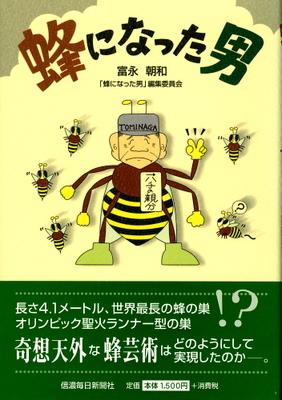 蜂になった男
