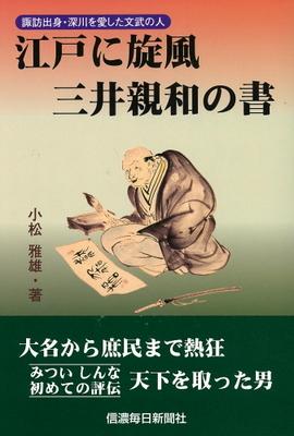 江戸に旋風 三井親和の書