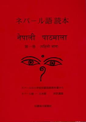 ネパール語読本 第一巻