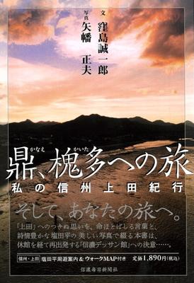 鼎、槐多への旅 私の信州上田紀行
