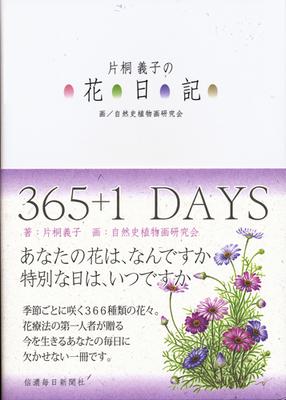 片桐義子の花日記