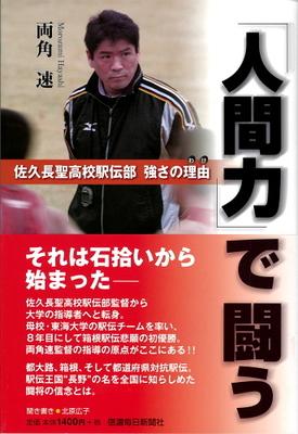 「人間力」で闘う 佐久長聖高校駅伝部 強さの理由